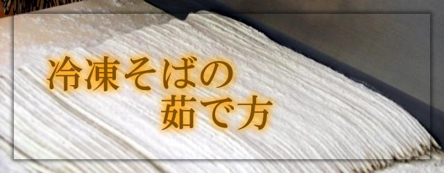冷凍蕎麦の茹で方