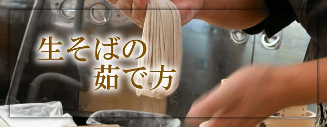 生蕎麦の茹で方